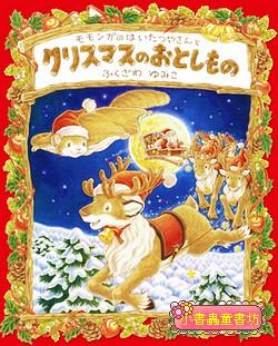 飛天鼯鼠郵差Ⅲ:鼯鼠郵差和迷路的馴鹿 (日文版,附中文翻譯)現貨數量:1