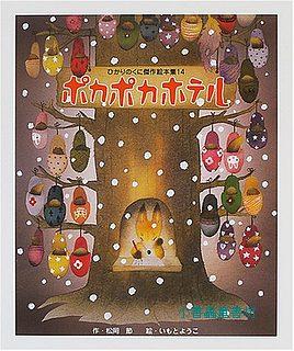 小狐狸繪本2 暖洋洋的旅館:井本蓉子繪本(日文版,附中文翻譯)