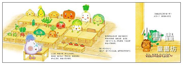 內頁放大:蔬菜學校2:青椒的夢 (日文) (附中文翻譯)