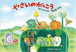 蔬菜學校2:青椒的夢 (日文) (附中文翻譯)