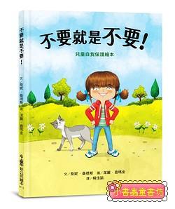 不要就是不要! 兒童自我保護繪本 (85折)