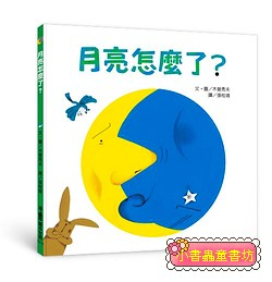 月亮怎麼了? (85折)