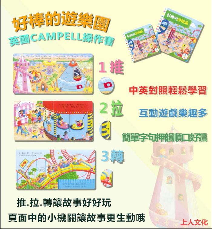 內頁放大:推、拉、轉硬頁操作書(中文):好棒的遊樂園 (79折)