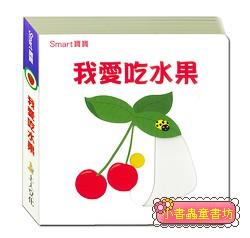 我愛吃水果 (79折)