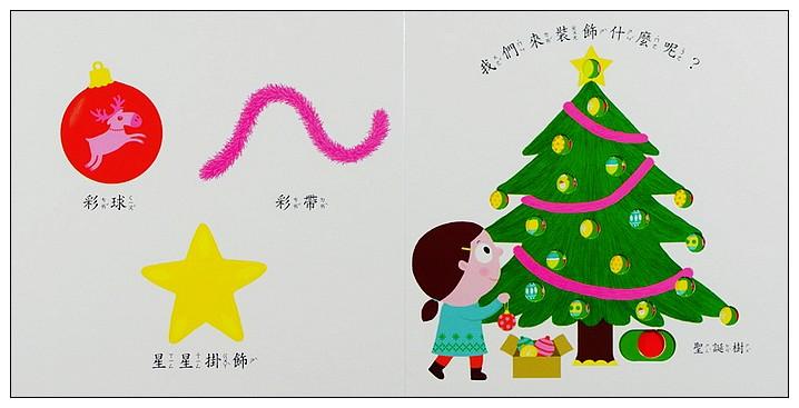 內頁放大:我愛聖誕節 (79折)