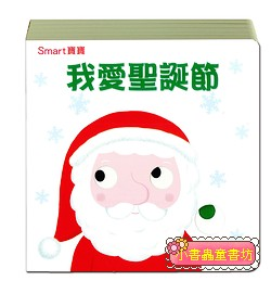 我愛聖誕節 (上人書展 75折)
