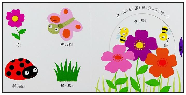 內頁放大:我的花園 (79折)