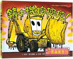 鏟土機挖挖挖! (85折)