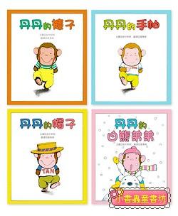 小猴子丹丹系列 (4冊合售) (85折)