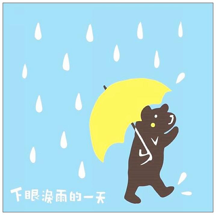 內頁放大:下眼淚雨的一天 (85折)