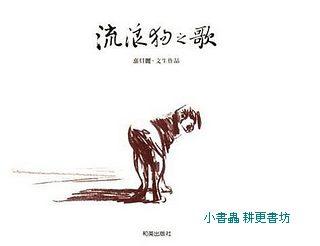 流浪狗之歌 (無字繪本) (絕版書)