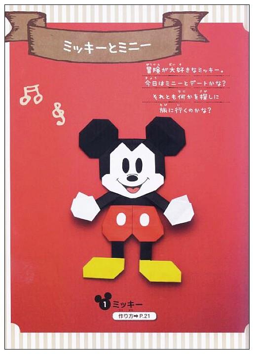 內頁放大:可愛卡通人物摺紙書6:迪士尼篇2