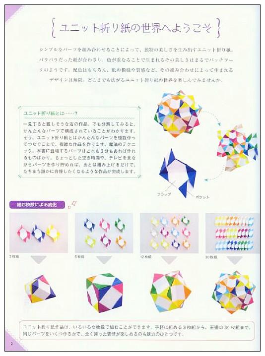 內頁放大:多面體立體摺紙示範書5(24款)