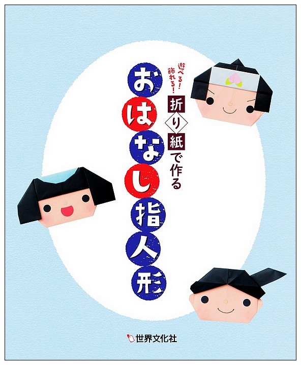 內頁放大:日本經典童話紙偶摺紙劇場