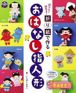 日本經典童話紙偶摺紙劇場(自己做玩具)