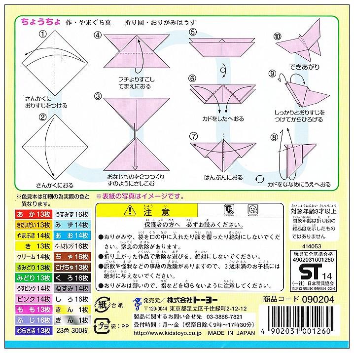 內頁放大:日本色紙:單色(TOYO)金.銀入23色─300枚經濟包(15cm)