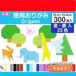 日本色紙:單色(TOYO)金.銀入23色─300枚經濟包(15cm)