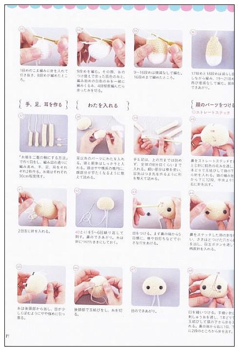 內頁放大:鉤針編織可愛換衣娃娃玩偶