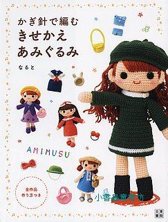 鉤針編織可愛換衣娃娃玩偶