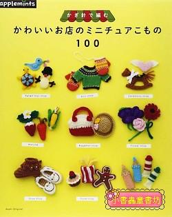 鉤針編織可愛迷你造型小物100款(現貨數量:2)