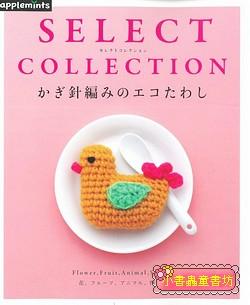 鉤針編織可愛小物、洗碗布示範書83款