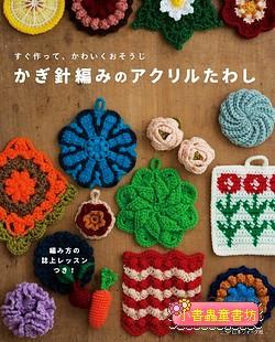 鉤針編織可愛小物、洗碗布示範書37款