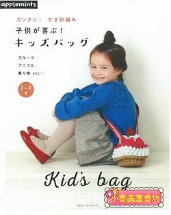 鉤針編織可愛兒童造型包包24款