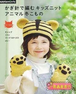 鉤針編織可愛動物兒童造型帽24款