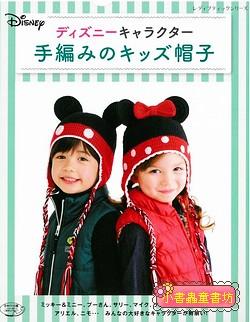鉤針編織可愛迪士尼兒童造型帽19款