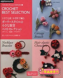 3天完成!鉤針編織女孩風格可愛飾品小雜貨精選集