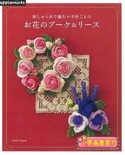 鉤針編織美麗花束&花圈飾品