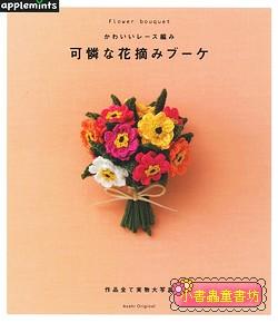 鉤針編織美麗花束