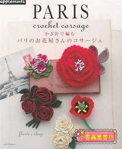 鉤針編織巴黎風格可愛胸花飾品