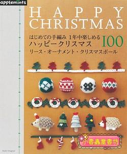 毛線編織聖誕節裝飾小物100