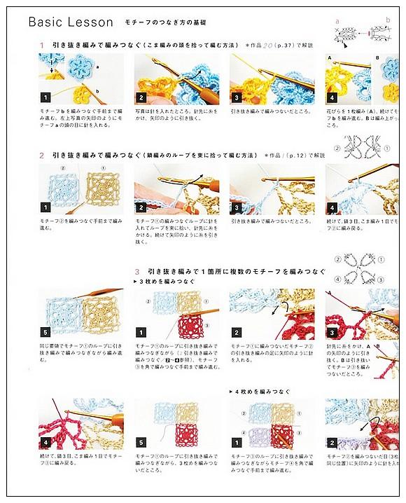 內頁放大:3日完成鉤針編織可愛拼接實用小物