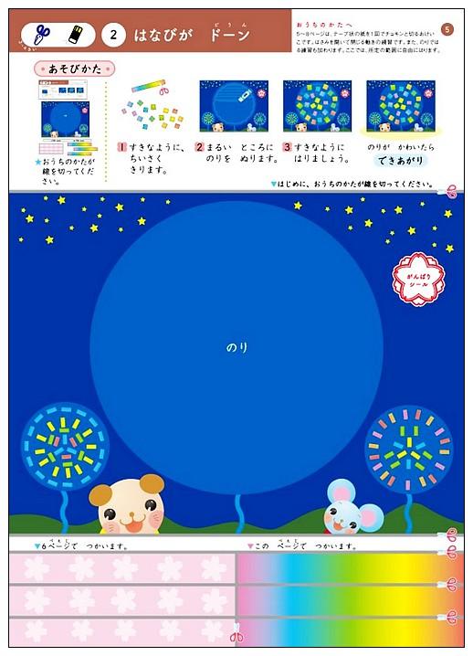 內頁放大:剪貼勞作遊戲3~4歲(85折)(日本學研)(自己做玩具)