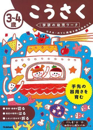 剪貼勞作遊戲3~4歲(85折)(日本學研)(自己做玩具)