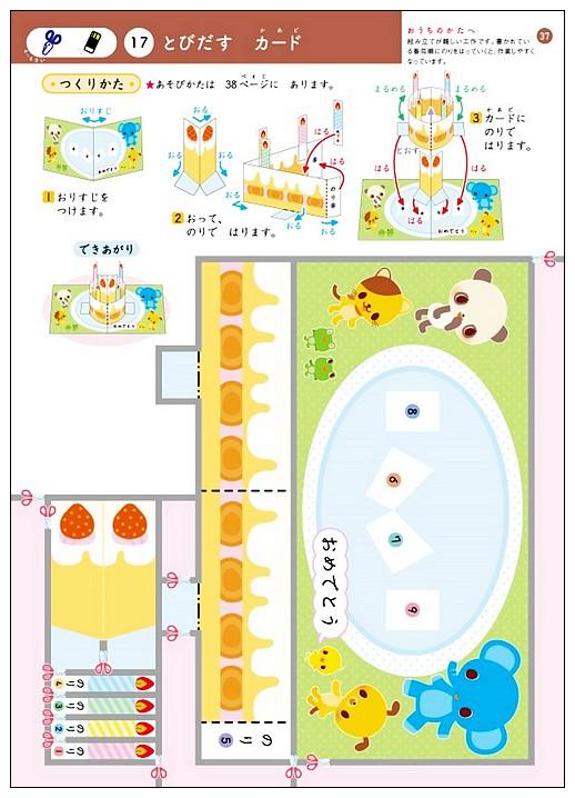 內頁放大:剪貼勞作遊戲4~6歲(85折)(日本學研)