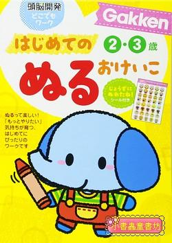 2.3歲寶寶塗鴉練習本1(日本學研) (85折)
