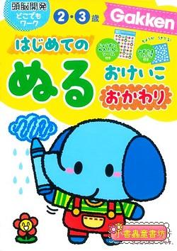 2.3歲寶寶塗鴉練習本2(日本學研) (85折)