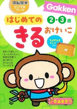 2.3歲寶寶剪刀練習本(日本學研)(85折)