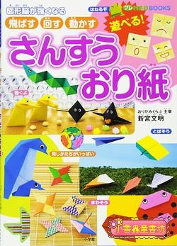 可以玩的摺紙玩具(自己做玩具)