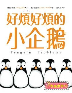 好煩好煩的小企鵝 (85折)