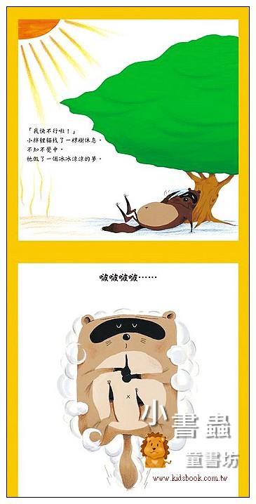 內頁放大:大熱天! (85折)
