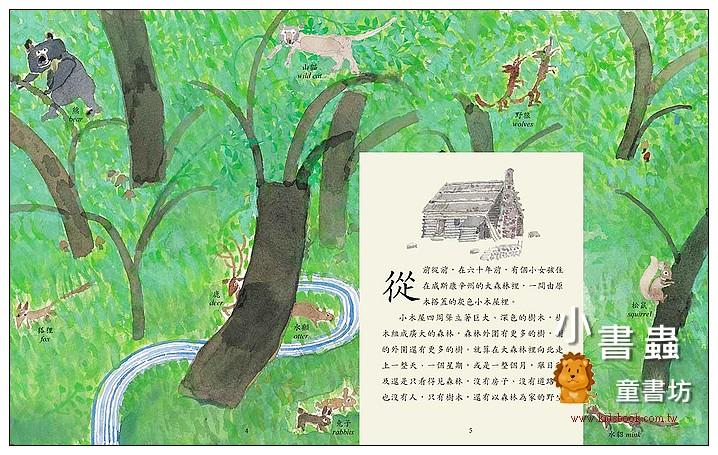 內頁放大:大森林裡的小木屋 (安野光雅繪本版/附中英對照學習手冊)(79折)