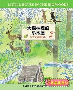 大森林裡的小木屋 (安野光雅繪本版/附中英對照學習手冊)