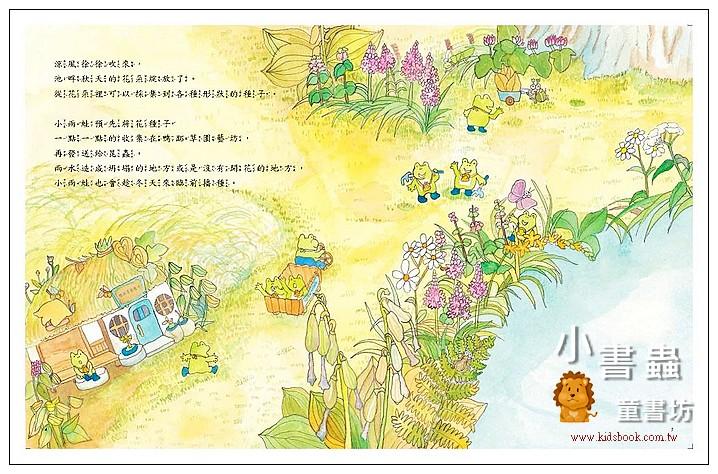 內頁放大:小雨蛙的花種子不見了 (75折)<親近植物繪本>本月特價精選