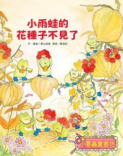 小雨蛙的花種子不見了 (75折)<親近植物繪本>本月特價精選