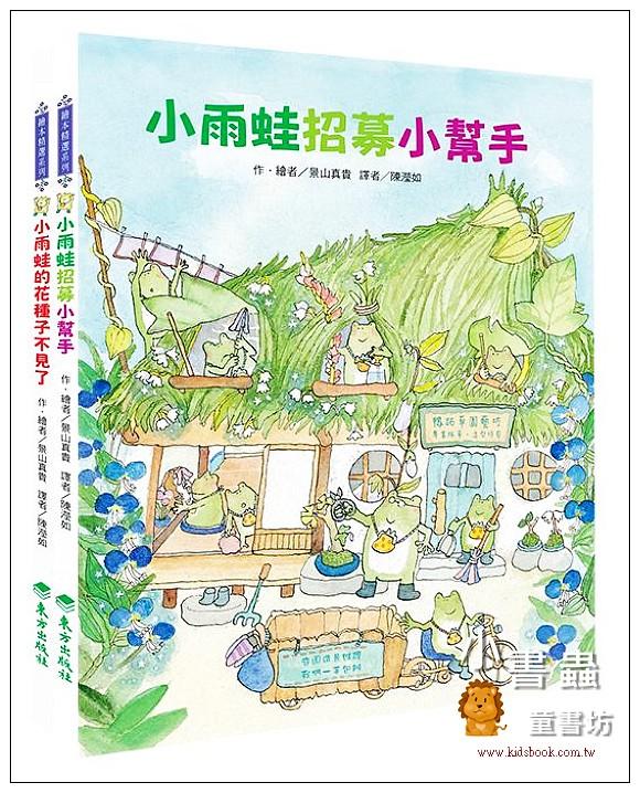 內頁放大:小錢包雨蛙套書 (2冊合售)(79折)