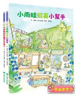 小錢包雨蛙套書 (2冊合售)(75折)